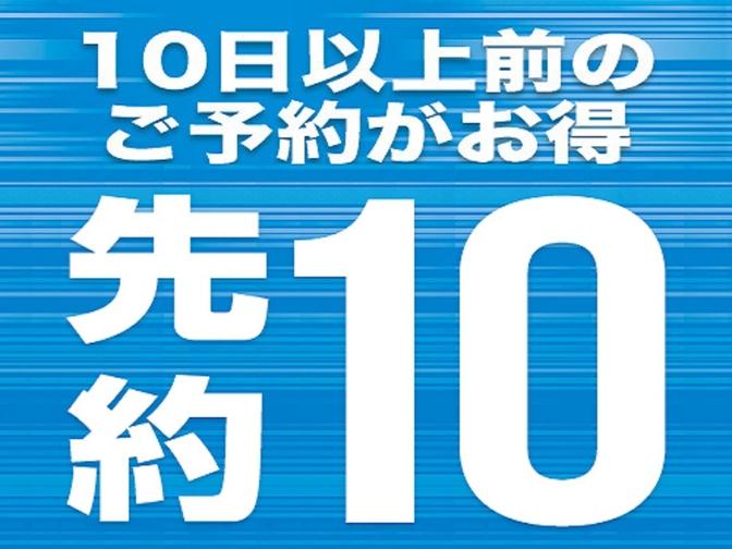 【さき楽】10日前プラン
