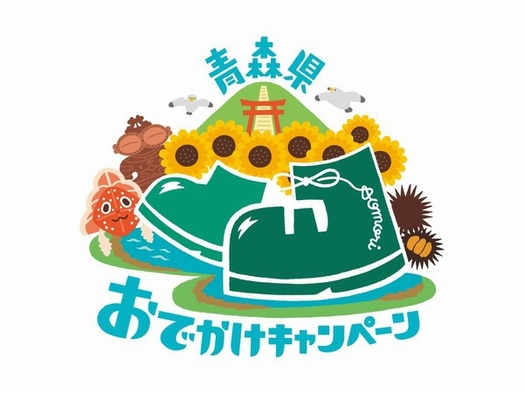 【青森県民限定おでかけキャンペーン】(※ポイント・クーポン制限あり)駐車料金込プランW