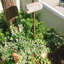 当館のお庭