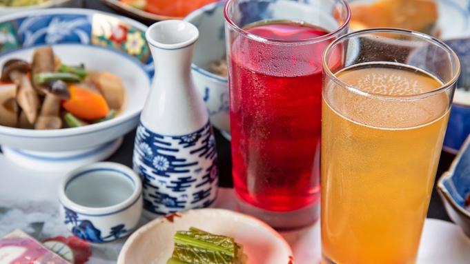◆ドリンクサービスプラン◆夕朝食付グレードアッププラン(庚申会席)+地酒1合・梅酒・シソソーダを選択