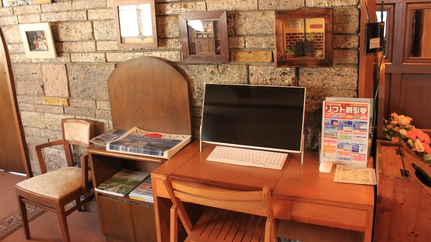 *ロビー/志賀高原の観光フリーペーパーや、自由に使えるパソコンをご用意しております。