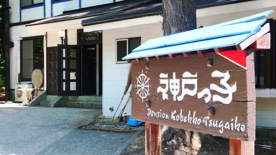 【外観】信州栂池、標高が高く樹々に囲まれているため夏でも爽やかです