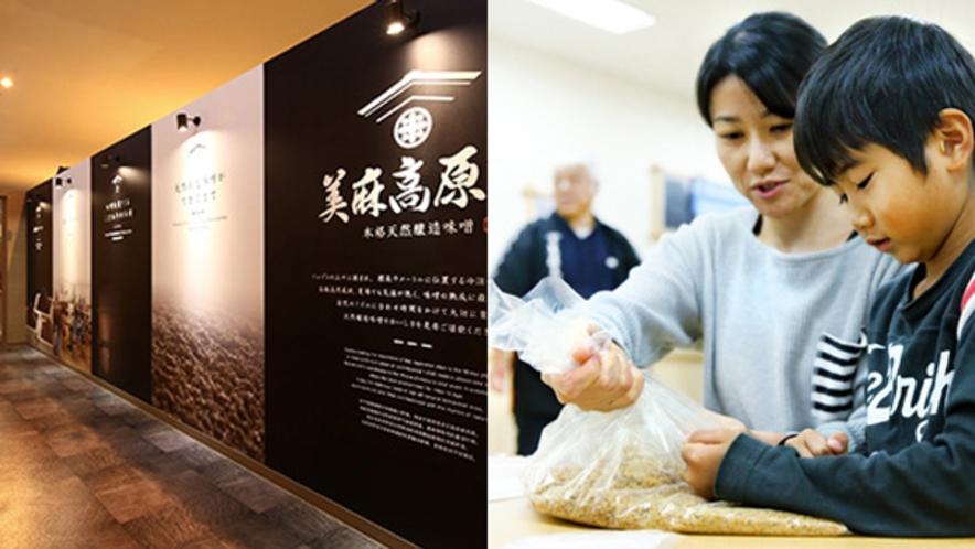 【美麻高原蔵】味噌の手作り教室&見学
