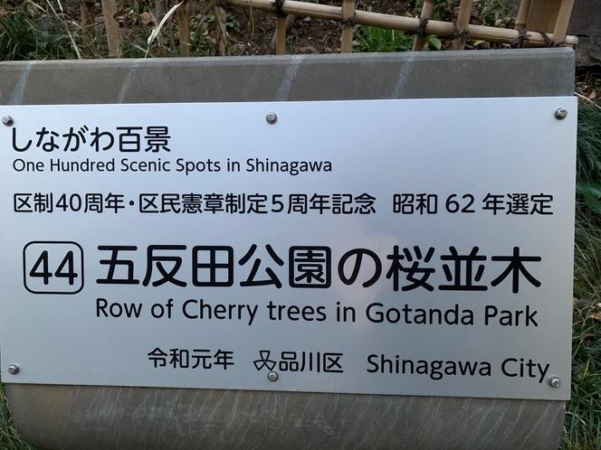 五反田公園2