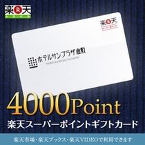 楽天ポイントギフトカード4000