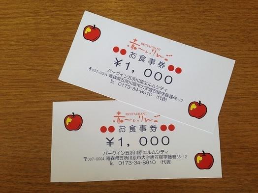 【ホテルで夕食】レストラン赤〜いりんご2,000円お食事券付きプラン《夕食券&朝食付き》(日曜不可)