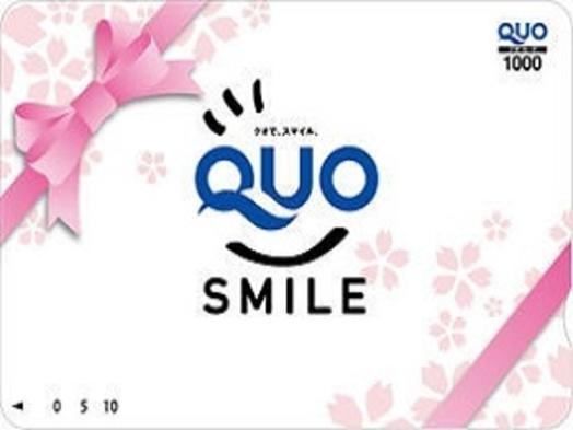 【QUOカード付き】ビジネス応援♪クオカード1,000円分&朝食付きプラン