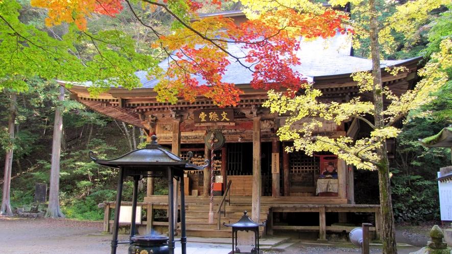 秋の文殊堂