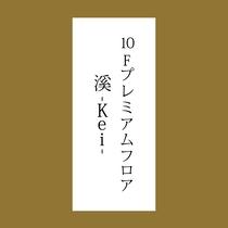 新フロア 10Fプレミアムフロア溪-Kei-