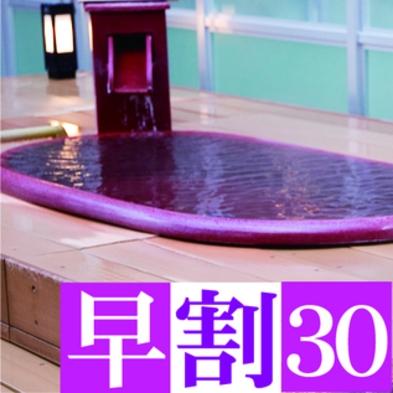 【早割30de得トク★】早期予約でお得◎瀬戸内彩りバイキング&西日本最大級の大露天風呂を満喫♪
