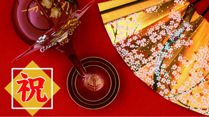 【長寿・慶事祝い×家族記念日】お祝い6大特典付!節目の日を温泉宿で〜湯ったり家族で集う『祝福の宴』〜