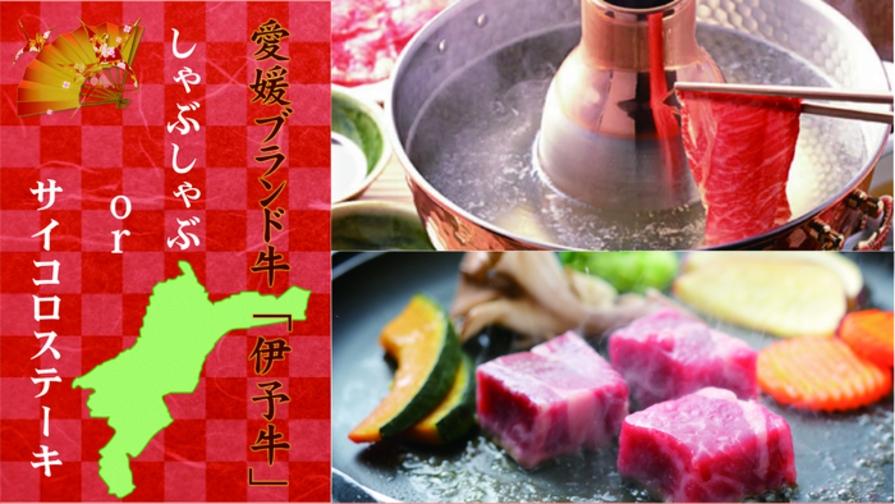 【A5ランク☆愛媛ブランド牛付】お好みの調理法で逸品を食す♪〜奥道後バイキングで愛媛グルメに舌鼓〜