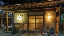料亭「いろりの間」の玄関
