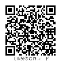 LINE@用QRコード