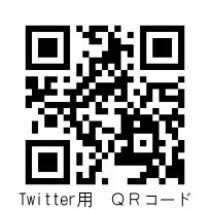 Twitter用 QRコード