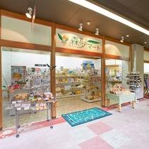 売店「森夢マート」