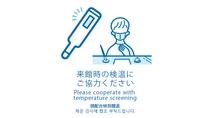 【コロナ対策】来館時の検温にご協力ください