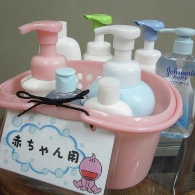 【部屋食】赤ちゃんがいても安心♪貸切風呂50分利用付きファミリー楽プラン【添い寝無料】