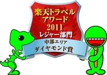楽天トラベルアワード4年連続&2年連続W受賞!