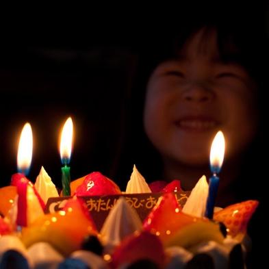 お誕生日おめでとう☆プレゼント付プラン