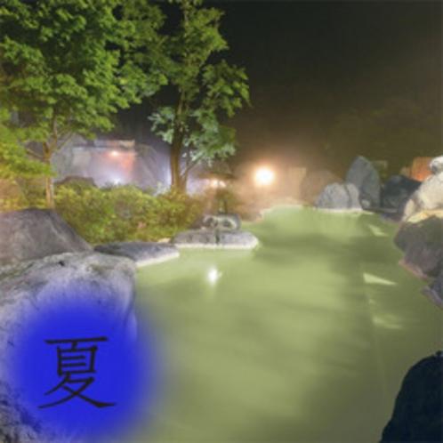 うぐいすの湯〜夏〜