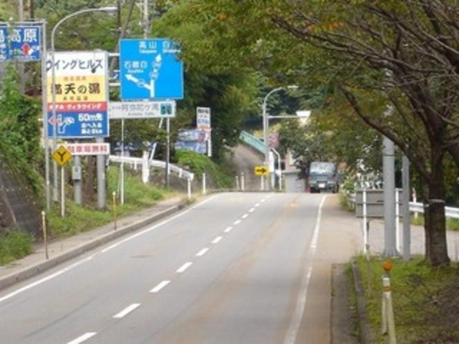 アクセス県道