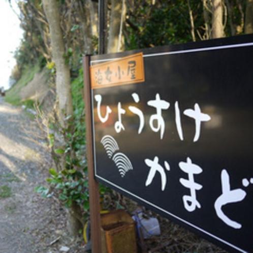 【海女小屋ひょうすけ】