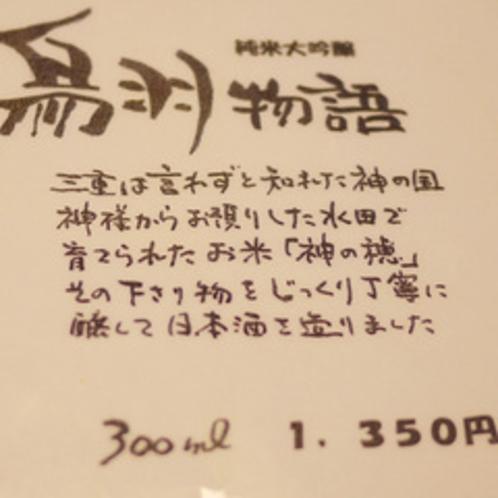【日本酒「鳥羽物語」】