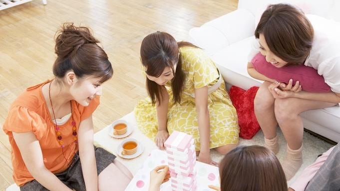トキメキ女子旅☆美食と優雅にルームパーティ★心おどる5大特典付き