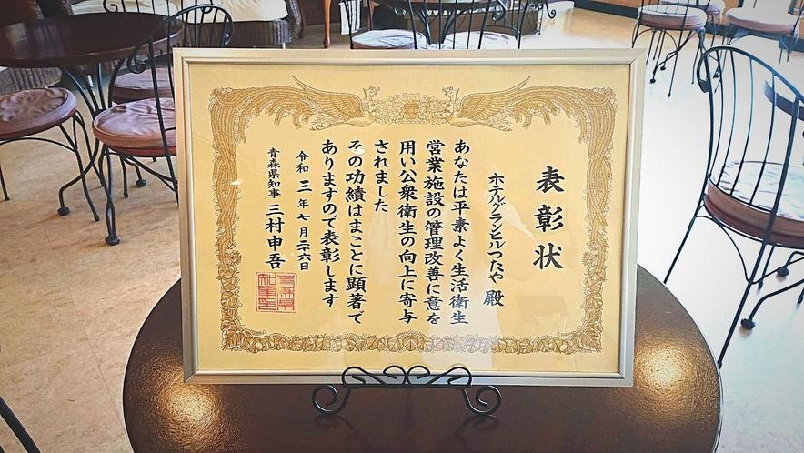 青森県より表彰されました!