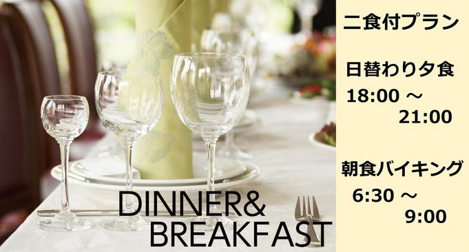 【2食付】プラン 日替わり夕食 18:00〜21:00 & 朝食バイキング 6:30〜9:00
