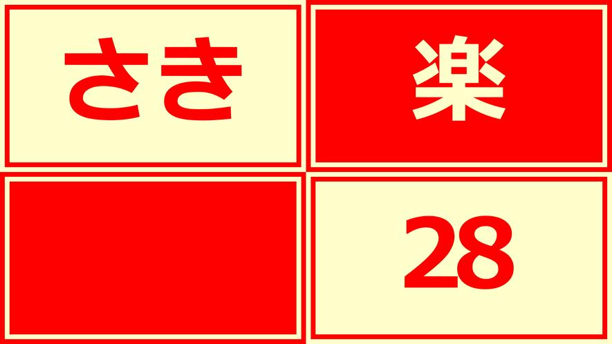 【さき楽プラン】 28日前までの予約で、料金お得にポイントアッププラン!