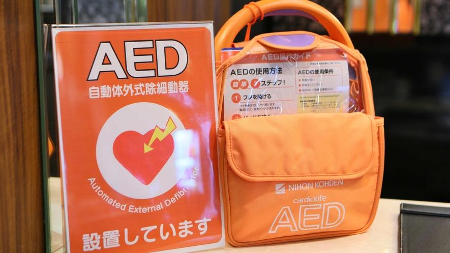 【AED(自動体外式助細動機)】 フロント横に設置しております。