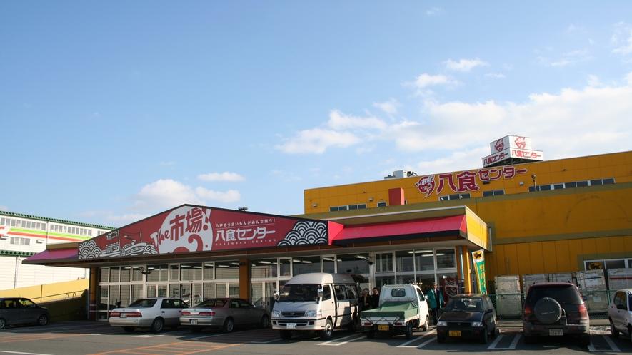 【八食センター ※水曜休み】 車で約15分 約60もの店が並ぶ屋内型の巨大食品市場です。