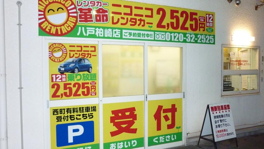 【ニコニコレンタカー八戸柏崎店:0120-32-2525】 駐車場内で営業しております。