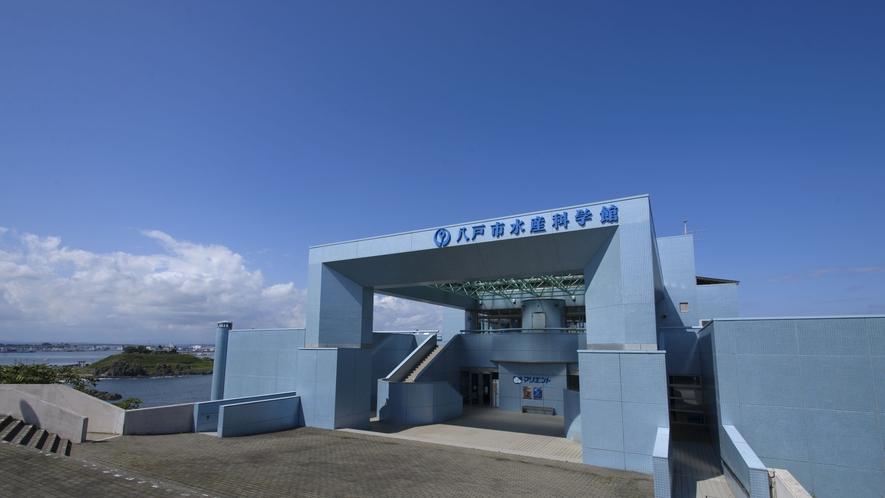 【八戸市水産科学館マリエント】 八戸近海の様子を知る事ができる施設です。