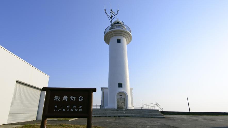 【種差海岸「鮫角灯台」】 日本の灯台50選にも選ばれている、白亜円形の美しい灯台です。