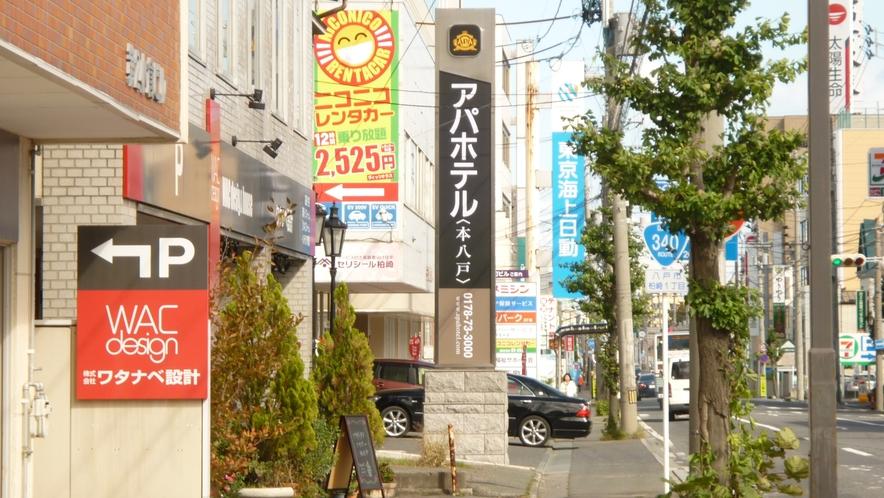 「本八戸駅から徒歩⑧」:左折するとすぐにホテルの看板が見えて参ります。