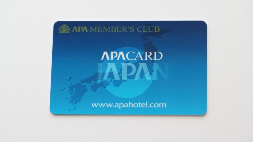 【アパカード】 入会金・年会費無料、フロントにて無料配布中です。