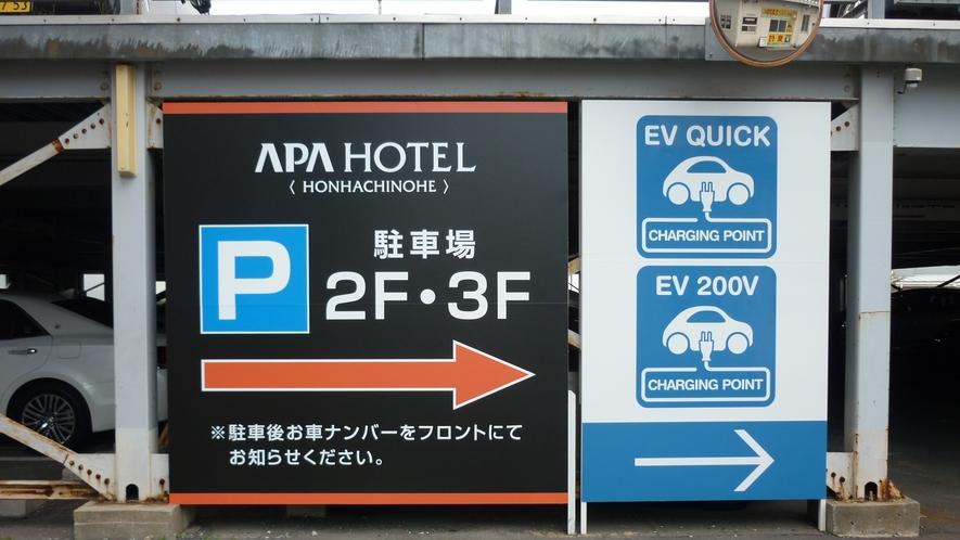 【大型無料駐車場】 ホテルの駐車場は2・3階です。 チェックイン~チェックアウトまで無料です。