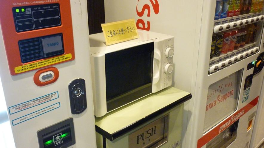 【電子レンジ】 1階の自動販売機コーナーに設置しております。 24時間ご利用可能です。