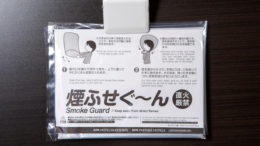 【煙ふせぐ~ん】 火災時に空気を入れ頭からかぶることで、避難の際の視界と酸素を確保できます。