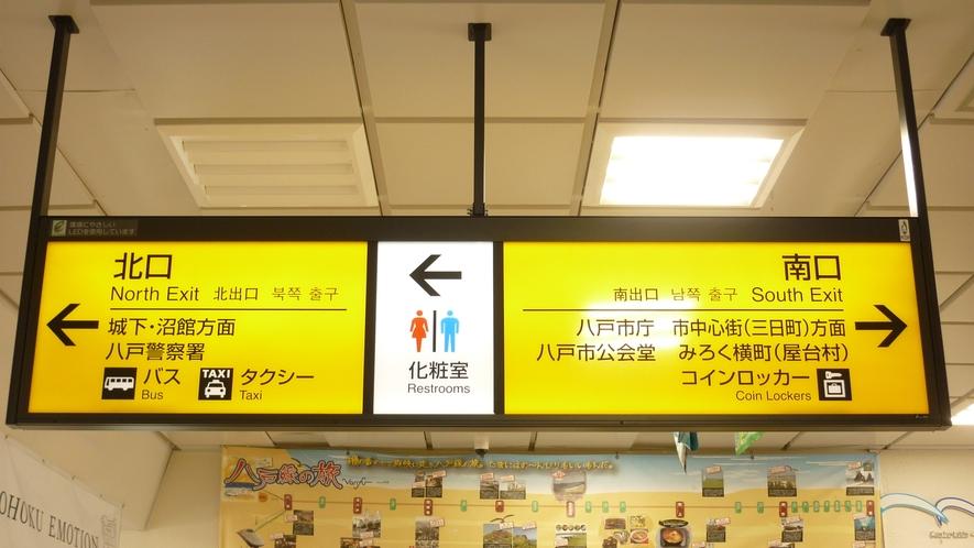 「本八戸駅から徒歩①」:改札口を出ましたら、左に進み南口から出てください。