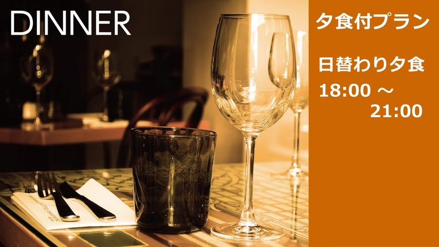 【夕食付プラン】 6:00 p.m. ~ 9:00 p.m. 主菜は日替わりのハーフバイキングです。