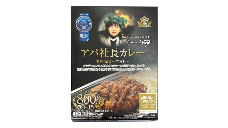【アパ社長カレー】 一つ390円(税込み) フロントにて販売しております。