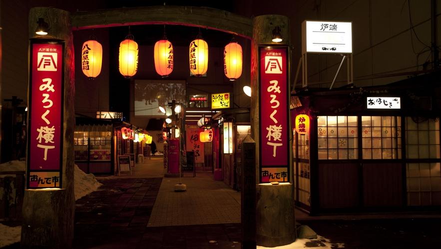 【八戸屋台村みろく横丁】 徒歩約8分 20数件もの店が並ぶ明るく楽しい横丁です。