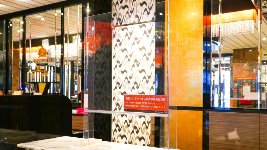 【感染症対策】 フロントカウンターには飛沫防止用のアクリル板を設置しております。