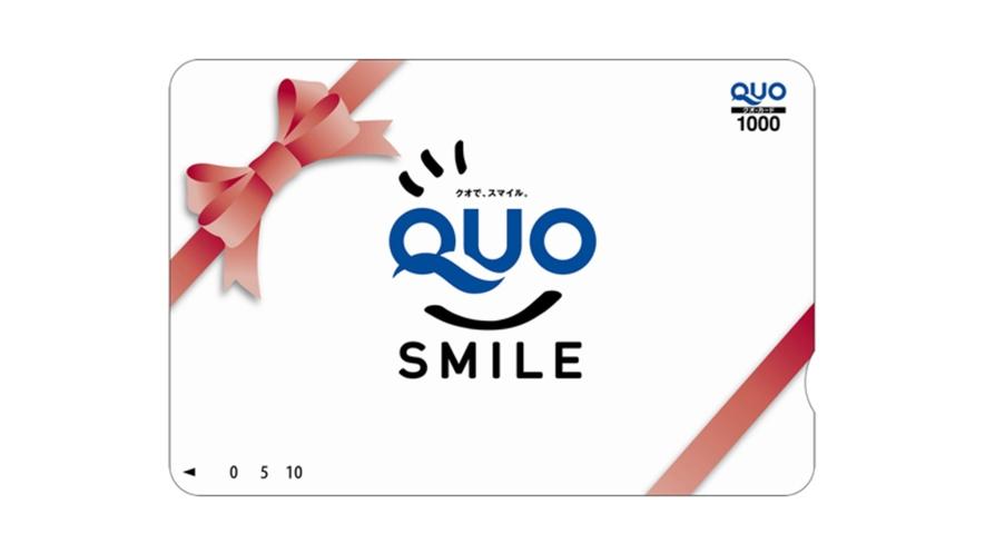 【QUOカード付プラン】 1,000円分のQUOカードとミネラルウォーターがセットのプランです。