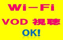 Wi-Fi、VOD視聴可