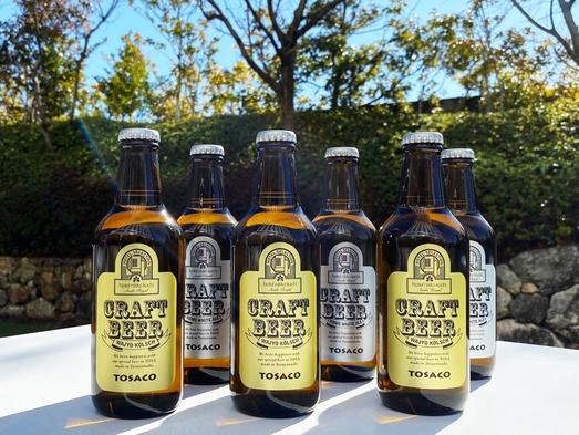 高知のクラフトビールを飲む! TOSACOビール3本セット付 宿泊プラン 朝食付